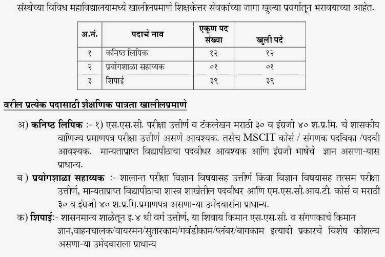 How to apply for MKCL Rayat Shikshan Sanstha, Satara Recruitment 2014