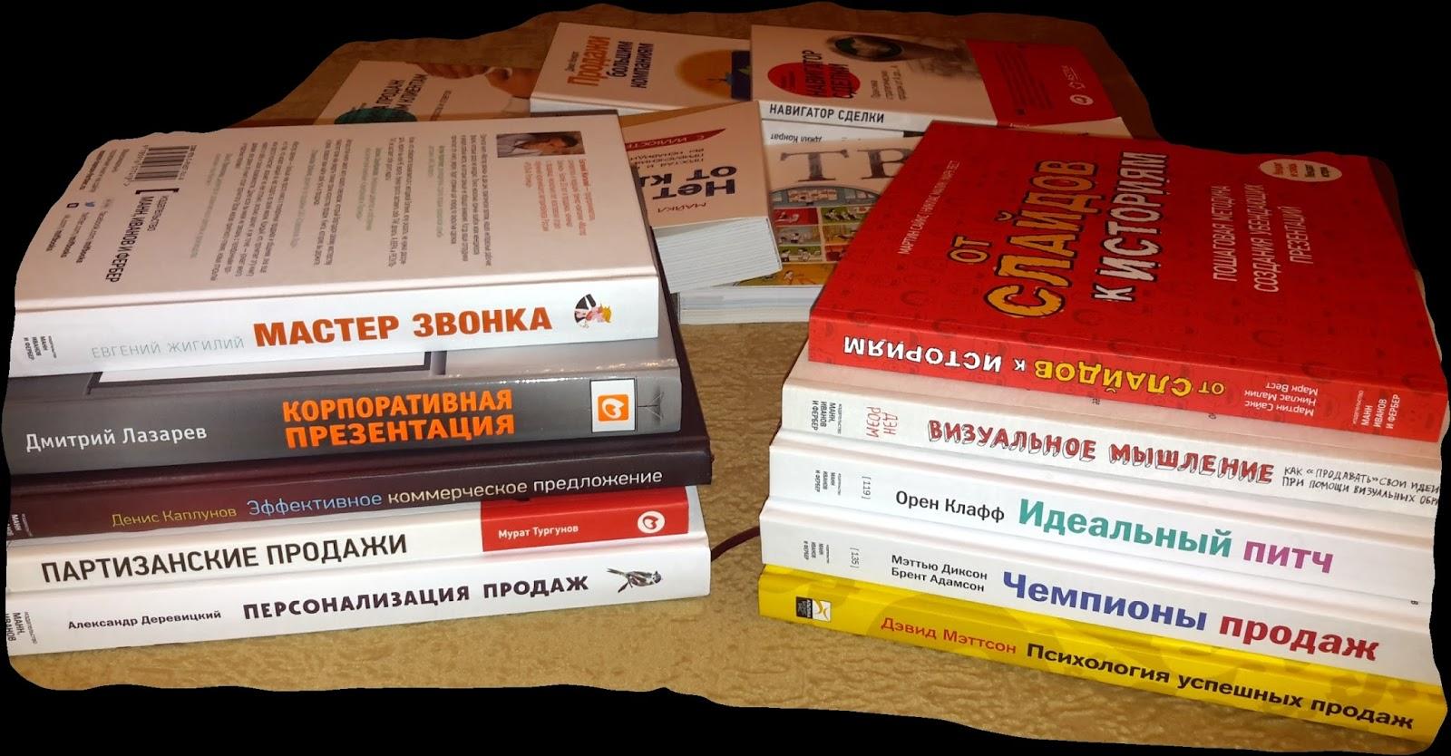 Книги для менеджеров по продажам скачать