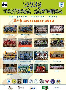 ΤΟΥΡΝΟΥΑ HANDBALL DUKE 2012