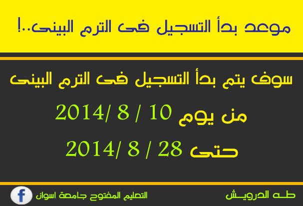 موعد التسجيل فى الترم البينى جامعة اسوان التعليم المفتوح 2014