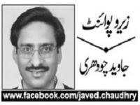 Javed Chaudhry Column - 20th April 2014