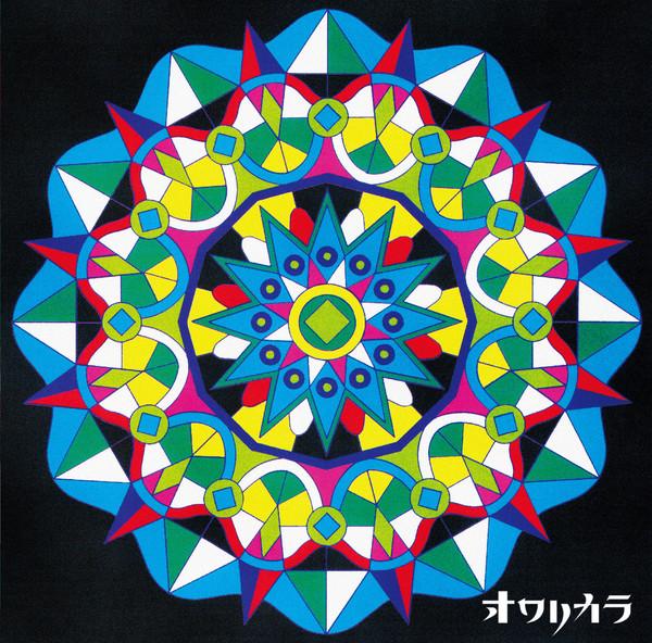[Album] オワリカラ – ついに秘密はあばかれた (2016.05.18/MP3/RAR)