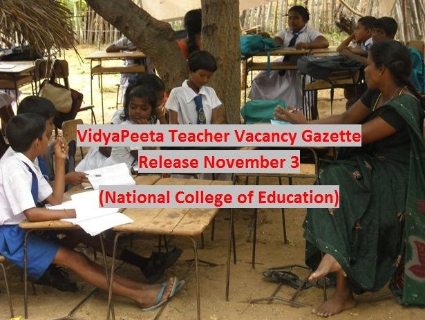 Vidya Peeta Gazette Released