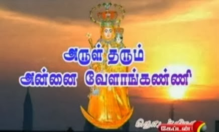 Arul Tharum Annai Velankanni Captain Tv 21 9 2013