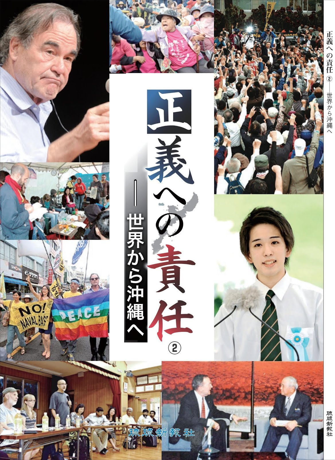 【2016年6月新刊】琉球新報『正義への責任―世界から沖縄へ②』 Responsibility for Justice - from the World to Okinawa Vol.2