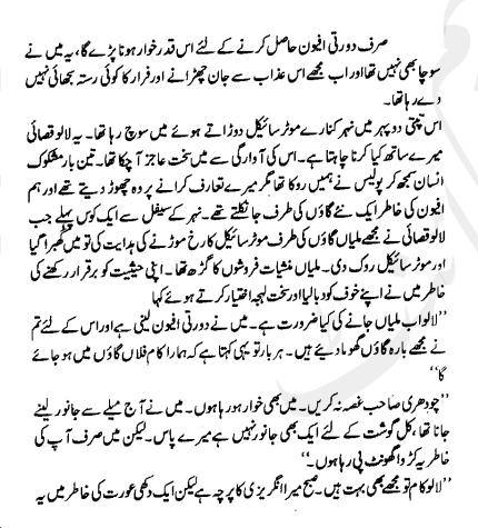 Jinnat Ka ghulam pdf book