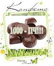 конфетка от  Интер-нити