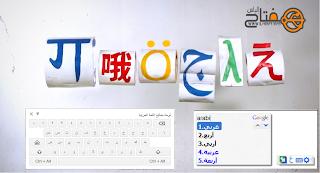 اكتب باللغة العربية المتصفح جوجل كروم تثبيتها جهازك, 2013 Untitled.png