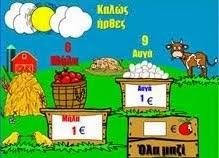 Φάρμα-Μαθηματικές πράξεις