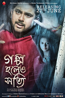 Aye Aye Aye Lyrics from bengali movie Golpo Holeo Shotti (2014)