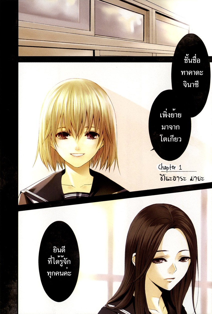 อ่านการ์ตูน Tsumitsuki 1 ภาพที่ 4