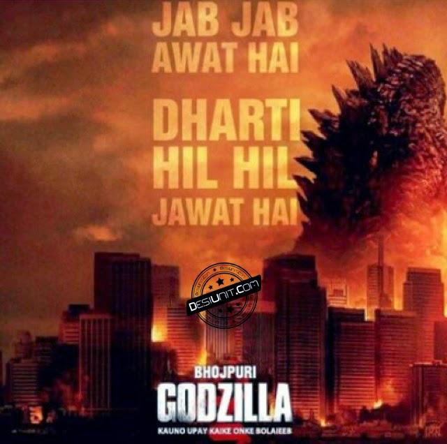 Jab Jab Awat Hai - Dharti Hil Hil Jawat Hai - Bhojpuri GODZILLA