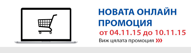 http://www.technopolis.bg/bg/PredefinedProductList/04-11-10-11-2015/c/OnlinePromo?pageselect=12&page=0&q=&text=&layout=Grid