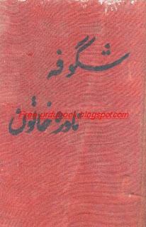Shagofa by Nadra Khatoon