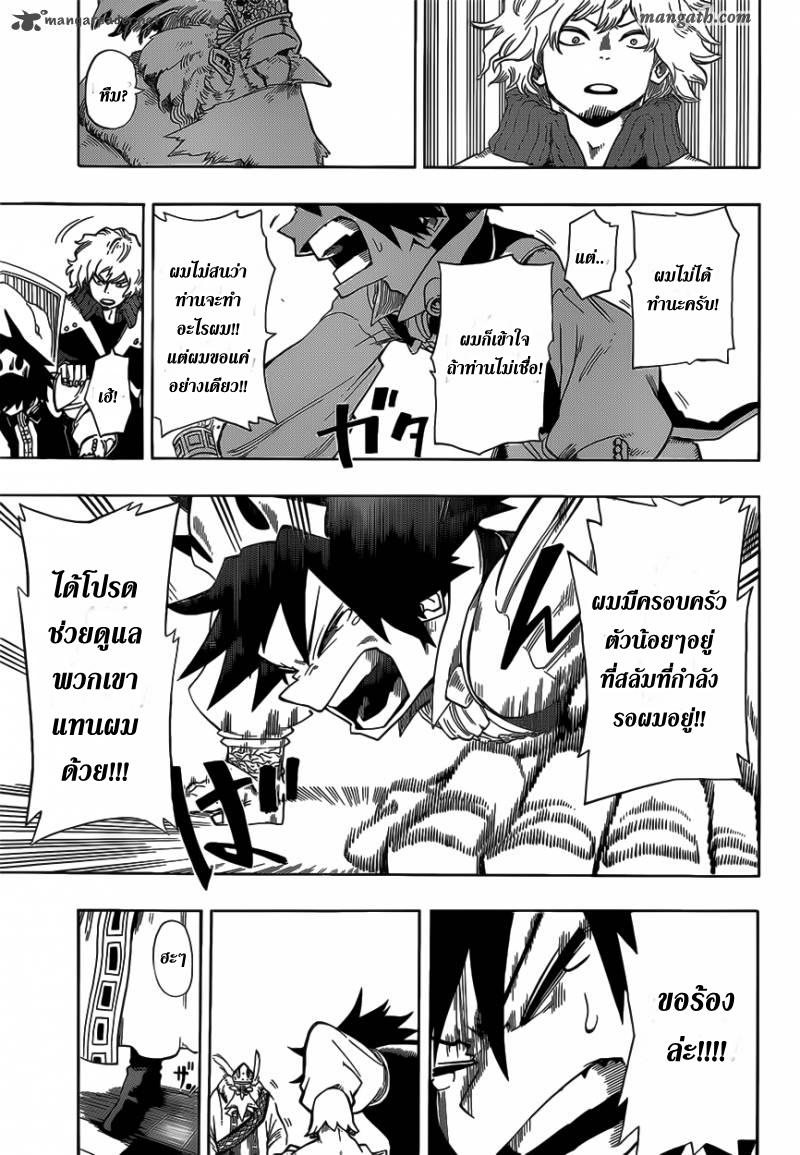 อ่านการ์ตูน Sensei no bulge 2 ภาพที่ 15