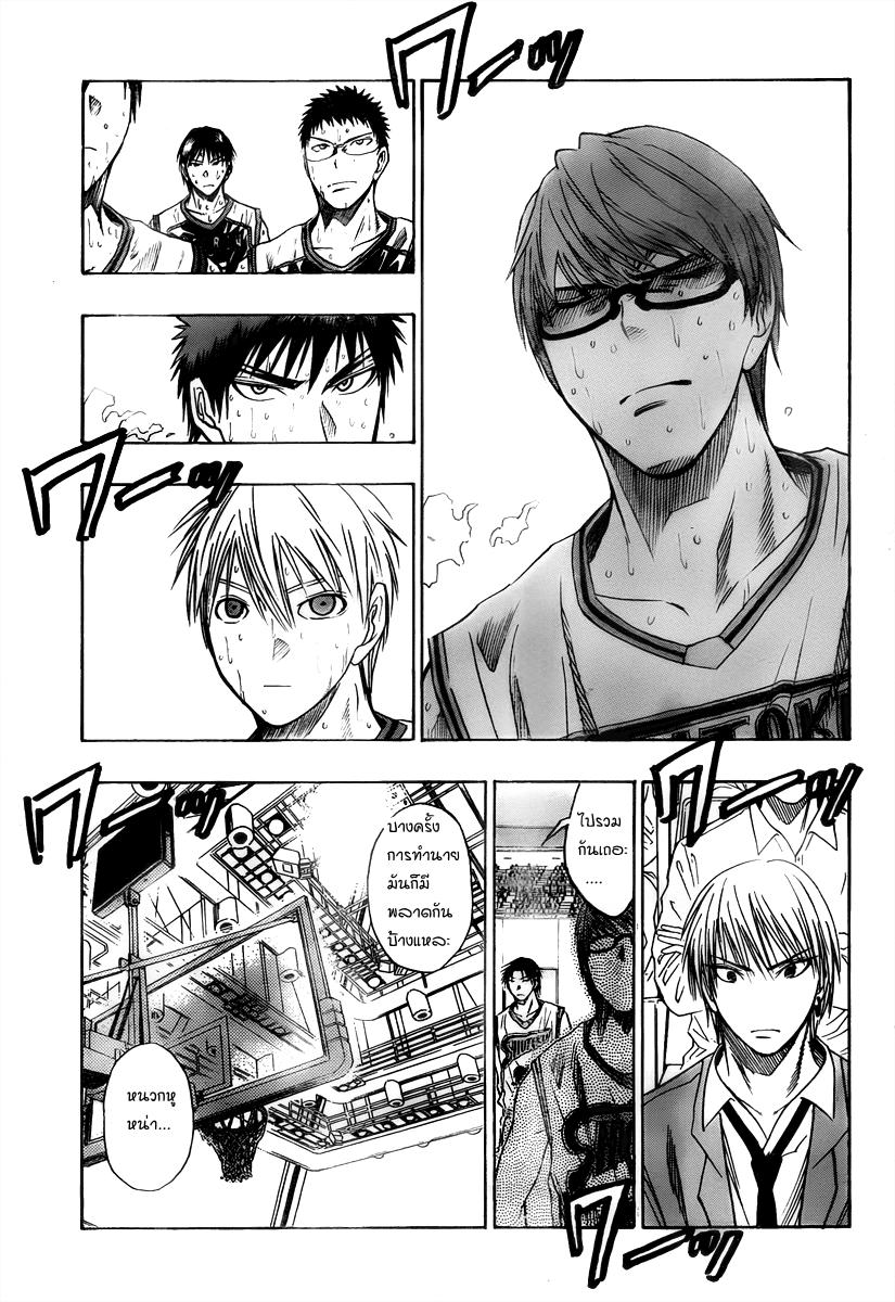 อ่านการ์ตูน Kuroko no Basket 35 ภาพที่ 11
