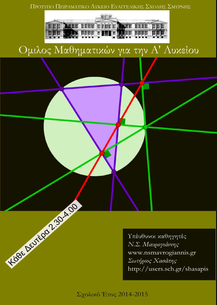 Αφίσα Ομίλου μαθηματικών Α'
