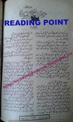 Ishq rang e abdiyat hai by Noor Bano Mahjoob pdf