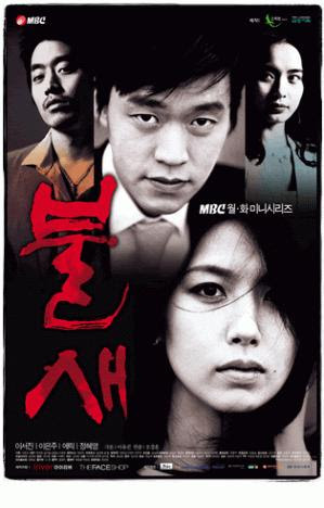 Xem Phim Chim Lửa 2004