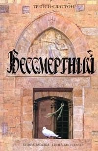 The Russian cover of IMMORTAL