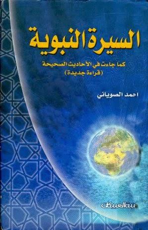 السيرة النبوية كما جاءت في الأحاديث الصحيحة: قراءة جديدة - محمد الصوياني pdf
