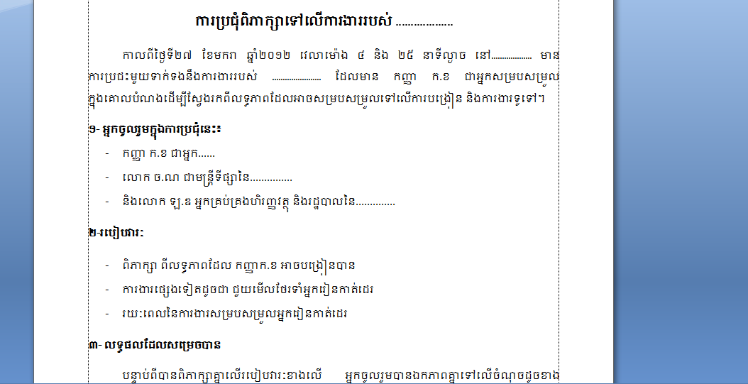 Khmer Business Form Minute Taking