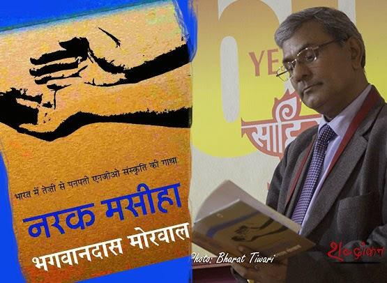 Hindi Books written by Bhagwandas Morwal - भगवानदास मोरवाल की पुस्तकें