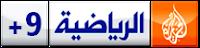 الجزيرة الرياضية مباشر JSC_2013_plus9.png