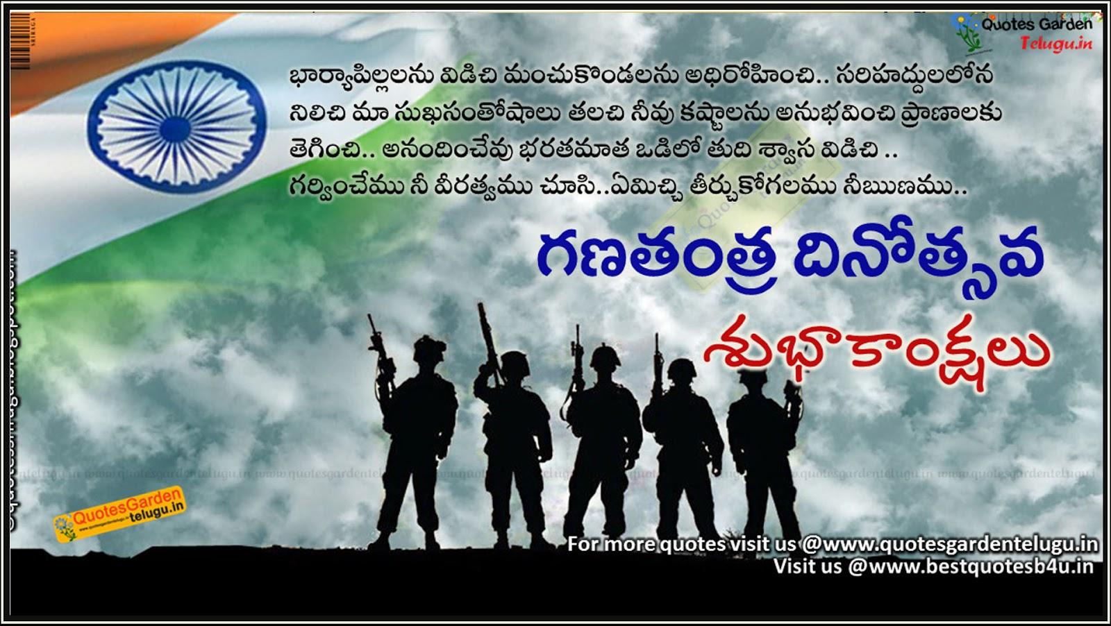 indian republic day essay in telugu