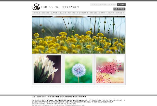 網頁設計,網站建置,購物車網站,購物網站設計 - Faressence精油