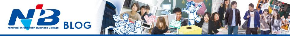 日本海情報ビジネス専門学校公式ブログ