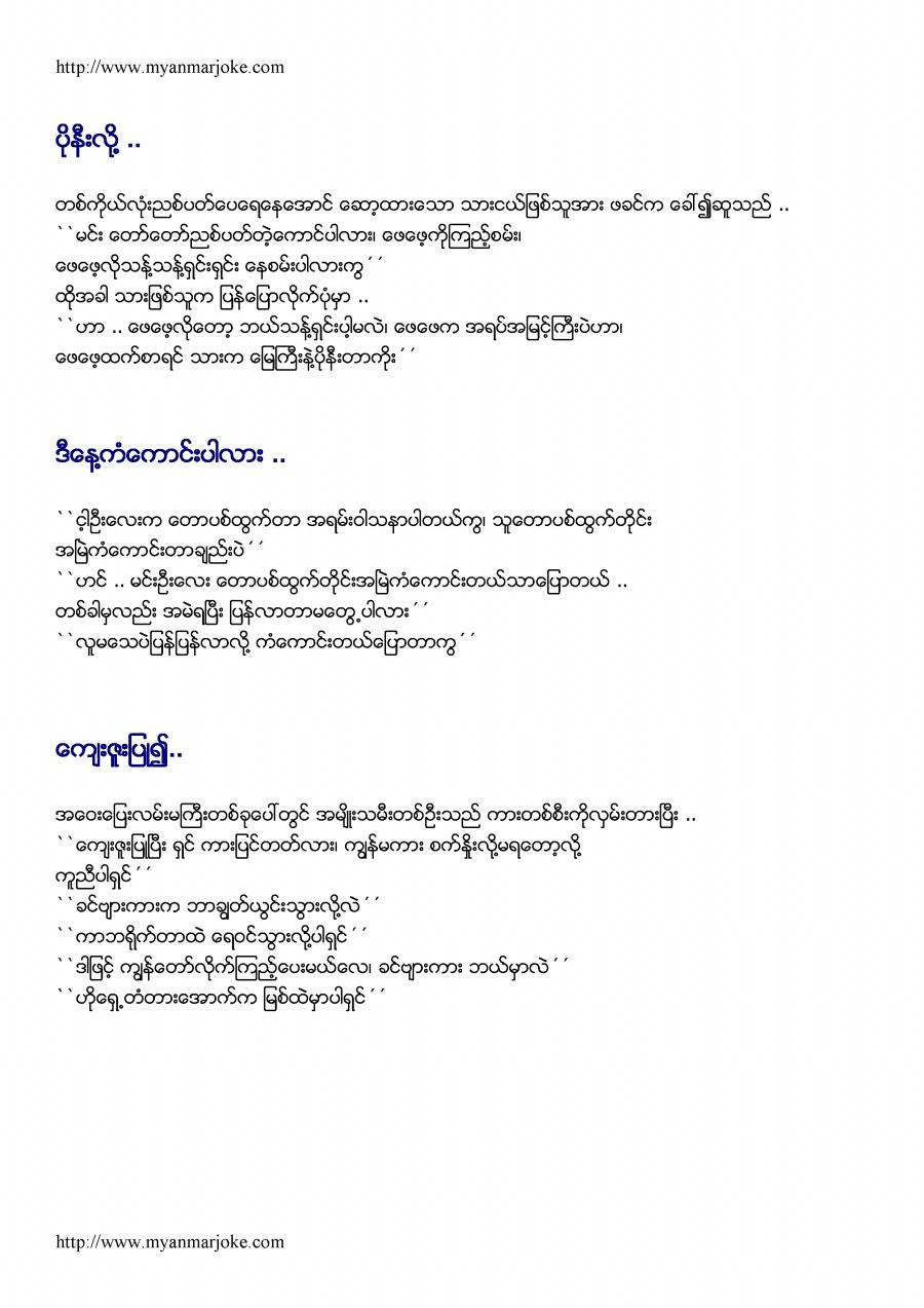 lucky today, myanmar joke