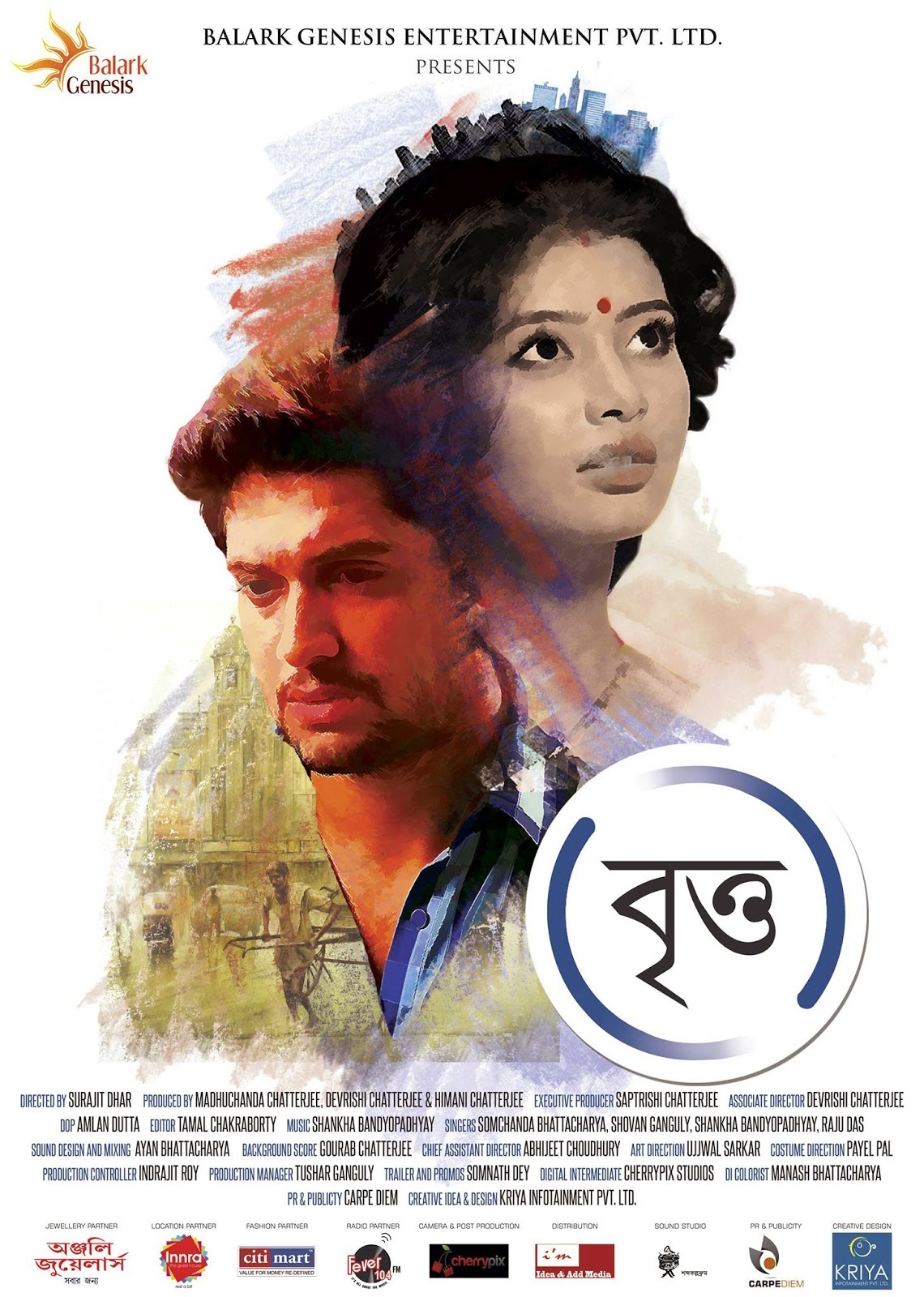 Britto (2014) Bengali Movie First Look Poster