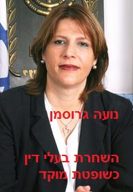 נועה גרוסמן - השחרת בעלי דין כשופטת מוקד