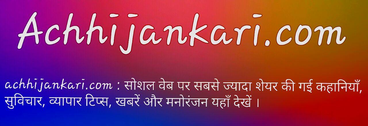 Achhi Jankari