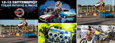 Auto Battleships Festival ΙΙΙ