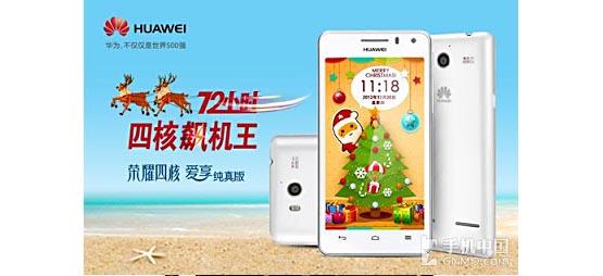 Huawei Honor II U9508