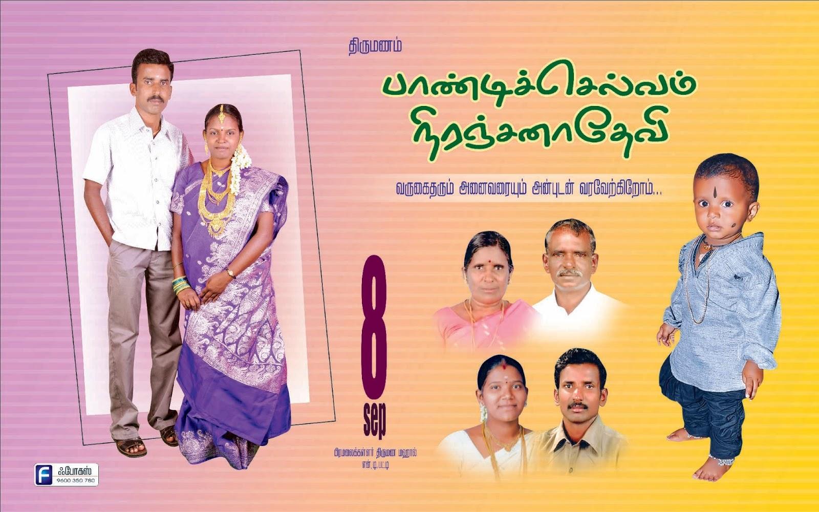 Wedding Flex Banner Design Wedding Flex Banner