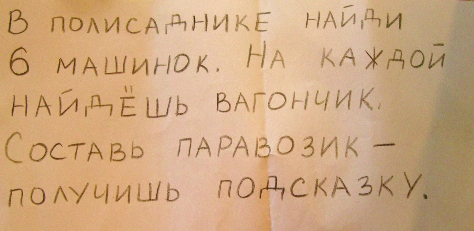 Квест для детей своими руками: airevgeny 30
