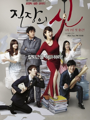 N Hong Cng S VIETSUB - The Queen of Office (2013) VIETSUB - (16/16)