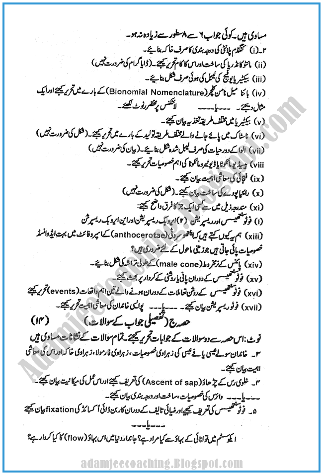 Botany-urdu-2009-past-year-paper-class-XI