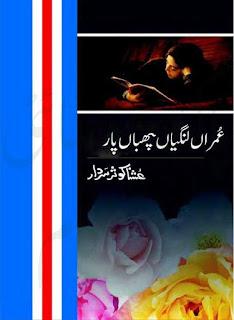Umran Lagian Pabhan Par By Ushna Kosar Sardar