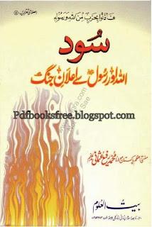 Sud Allh aur Rasool (s.a.w) Se Elan e Jang pdf
