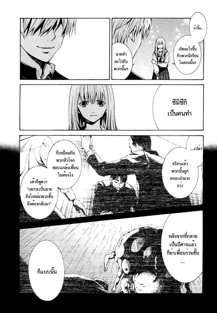 อ่านการ์ตูน Tsumitsuki 3 ภาพที่ 11