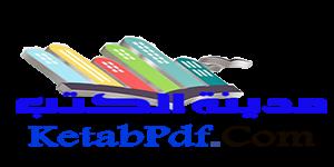 Pdfكتاب  - KetabPdf