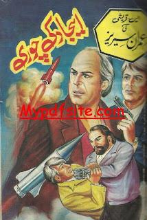 Ejaad Ki Chori By S. Qureshi
