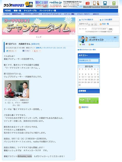 チャンカータイム(ラジオNIKKEI)[2012年9月11日]