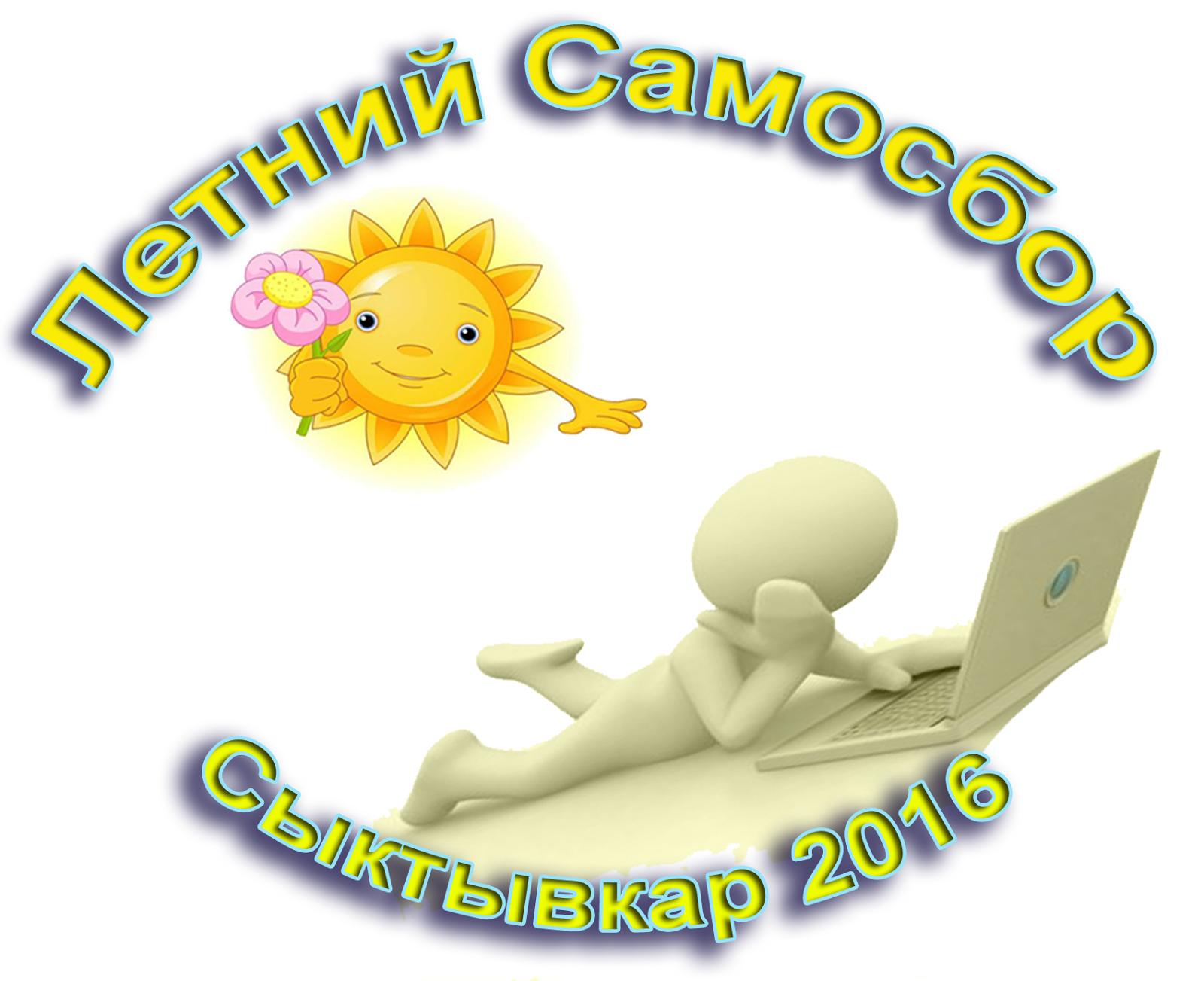 Летний Самосбор-2016 (архив)