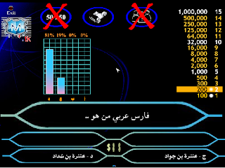 صورة من داخل اللعبة لستخدام وسائل المساعدة حذف اجابتين ومساعدة الجمهور