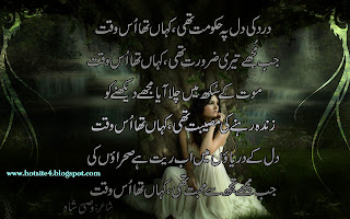 New Urdu Poetry 2013 - Urdu Poetry Cards - Latest Urdu Poetry - Download Sad Poetry Ghazals